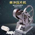 牛奶片壓片機圖片,不銹鋼單沖壓片設備