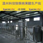 全自動獼猴桃果醋飲料生產線設備價格|成套獼猴桃果醋飲料制作工藝廠家