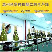 小型椪柑醋飲料生產線設備價格|成套椪柑果醋飲料釀造工藝廠家