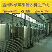 全套蘋果醋飲料生產線設備價格|自動化蘋果醋飲料發酵工藝廠家