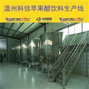 自動化蘋果醋飲料生產線設備價格|小型蘋果醋飲料釀工藝廠家
