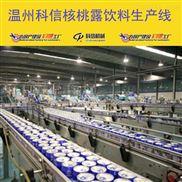 成套核桃乳飲料生產線設備多少錢|新型核桃露飲料制作設備廠家
