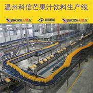 大型芒果深加工设备价格|全自动芒果汁饮料生产流水线设备厂家