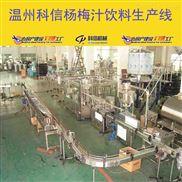 成套楊梅汁飲料灌裝機械設備價格 新型楊梅汁飲料生產工藝