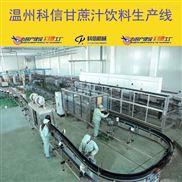 kx-2000-甘蔗汁飲料機械生產線價格