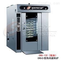 广州赛思达热风旋转炉CRO-12C柴油厂家直销