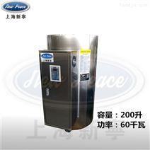 厂家直销液晶显示60KW全自动新款热水器