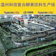 整套复合酵素发酵设备厂家温州科信