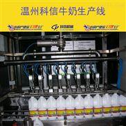 整套牛奶灌装机械设备厂家温州科信