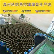 全自动易拉罐装饮料生产线设备价格