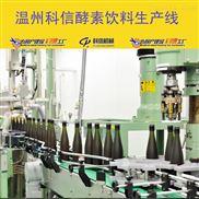 整套酵素饮料加工设备价格|新型酵素生产设备厂家