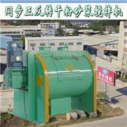 特种砂浆纤维干粉混合机高均匀度低耗能