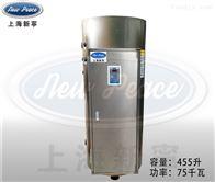 NP455-75工厂直销干洗水洗熨烫用75KW全自动热水炉
