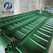 绿色加裙边挡板PVC输送带