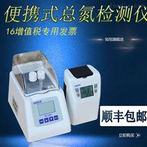 便携式总氮检测仪陆恒生物LH-D62污水测定仪