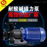 耐酸防腐水泵 酸堿輸送泵 pp材質磁力驅動