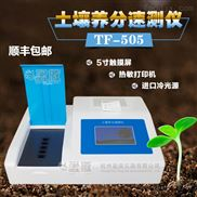 土壤盐分检测仪氮磷钾有机质测定仪