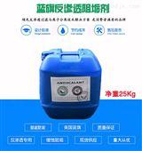 明光直销蓝旗BF-201杀菌剂-反渗透处理药剂