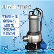 兩寸潛水泵Unilift AP50帶浮球型自動抽水泵