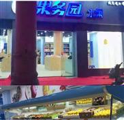 """浙江杭州""""果务园""""订购水果保鲜柜4米外机"""