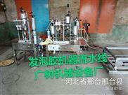 900ml聚氨酯泡沫膠定量灌裝機設備