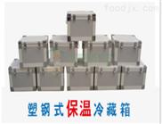 定制|塑钢式保温箱冷藏箱