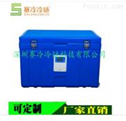 SL-82L冷链运输冷藏箱1