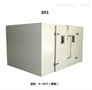 801保鮮冷庫