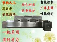 红土镍矿煅烧设备工业污水处理微波烘干机