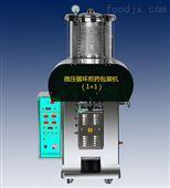 微压循环(1+1)煎药包装机