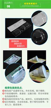 牙刷、铅笔、玩具包装JP-350D纸塑包装机