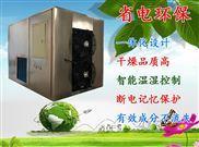 银耳空气能热泵烘干机 干燥设备 厂家直销