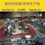 成套维C饮料生产线设备维生素饮料灌装设备