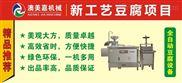 常平小型豆腐机的价钱 河源做豆腐的机器