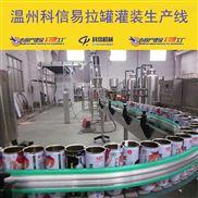 成套易拉罐裝飲料灌裝設備廠家