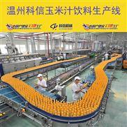 全自动玉米汁饮料生产设备厂家