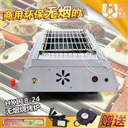 HX-118-24型-燃气无烟烧烤炉