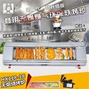 HX-18型商用燃气无烟烧烤机