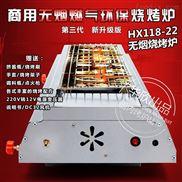 HX-118-22-燃气烧烤机器 烤串机带风机