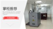 上海酒店会所洗浴电热水锅炉