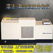 药粉激光粒度测试仪KW510