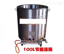 100L節能湯桶