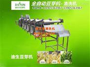 全自動豆芽清洗機,工廠化豆芽生產設備