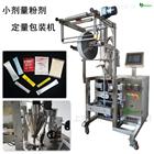 XY-100-800BF代餐粉、奶茶粉、固體飲料包裝機