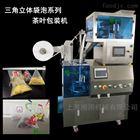 XY100SJ4T三角包袋泡茶包裝機