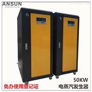 酿酒设备 酒精蒸馏用100KW免证电蒸汽发生器