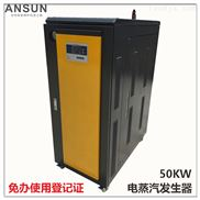 豆浆机豆浆加温豆制品加温用50KW蒸汽发生器