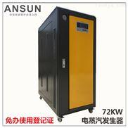 浓缩设备 提取机械 蒸馏罐72KW蒸汽发生器