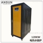 直销120KW 10万大卡电热水锅炉节能锅炉