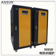 配套自动洗碗机 厨房清设备 90KW电热水锅炉